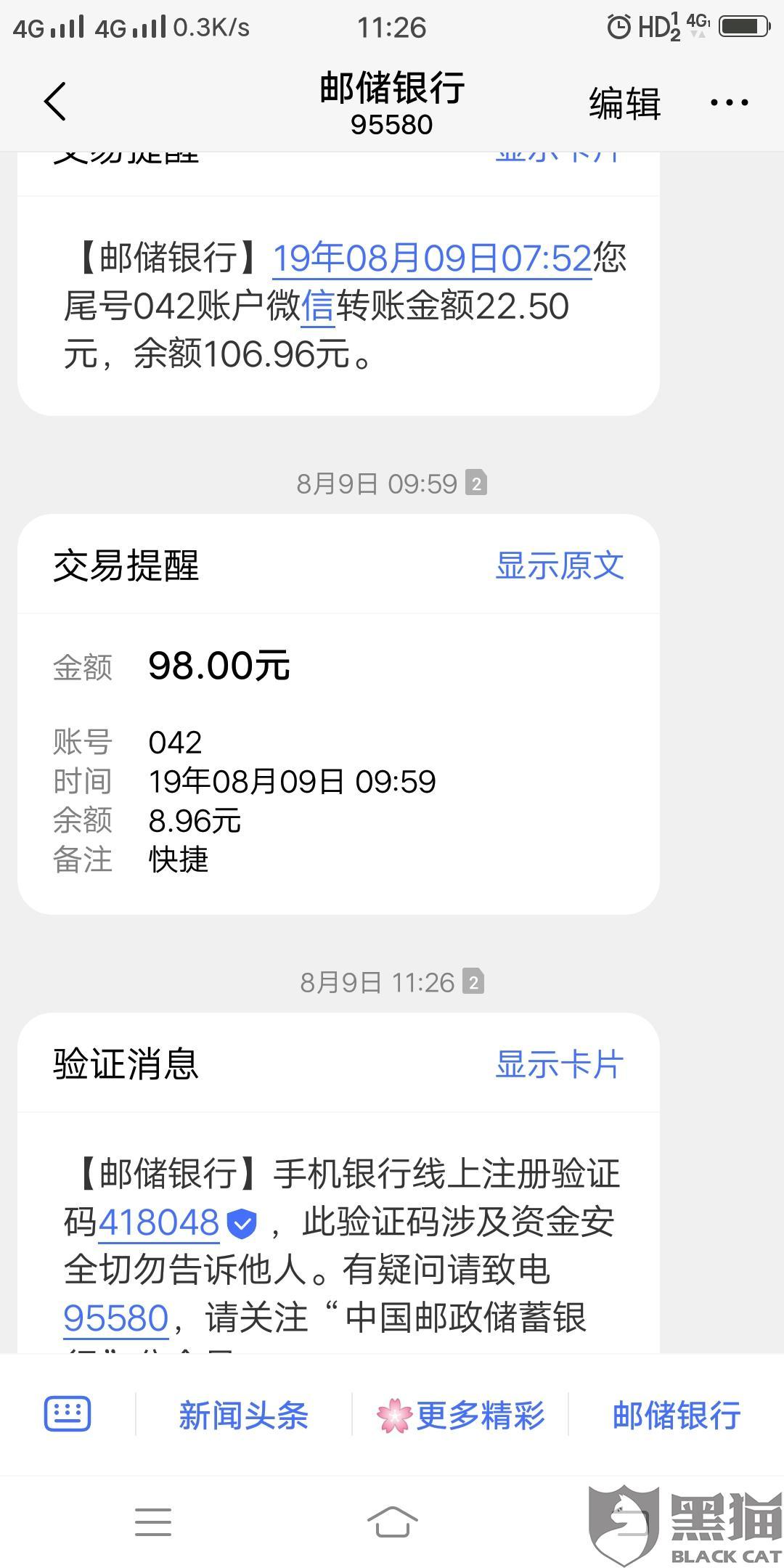 黑猫投诉:2019年8月9号上午9:59分中国邮政银行扣款98。经查是六淮科技扣了。我不知
