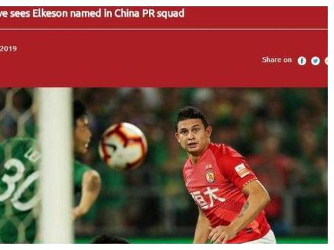 首个非华裔归化国脚!亚足联称埃尔克森进入国足名单 将战世预赛