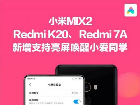 小米MIX2/Redmi K20/7A已支持亮屏唤醒小爱同学