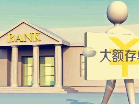 国有四大银行大额存单购买困难,这是为什么?