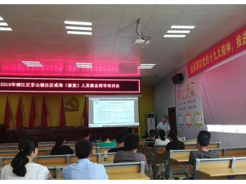柳州市柳江区穿山镇开展就业指导培训会助力吸毒人员回归社会