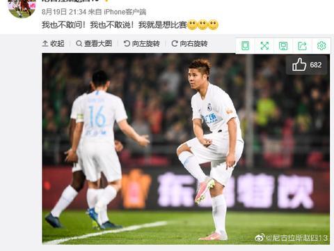 赵明剑疑不满贝尼特斯:我就是想比赛 伤早就好了