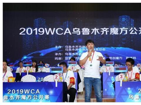 2019WCA乌鲁木齐魔方公开赛举行