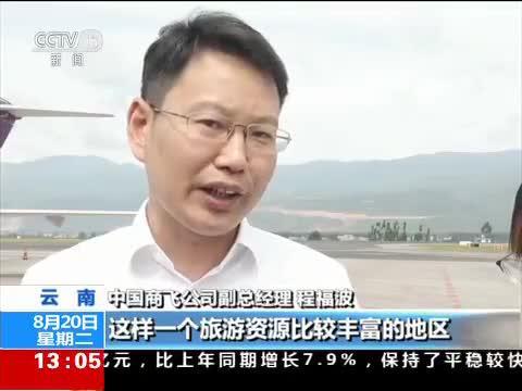 云南 国产客机ARJ21首次高原演示飞行