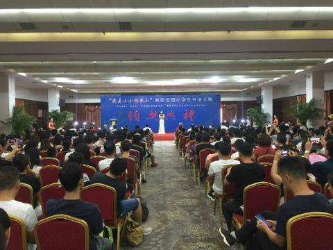 """""""我是小小传承人""""首届小学生书法大展颁奖仪式在京成功举办"""