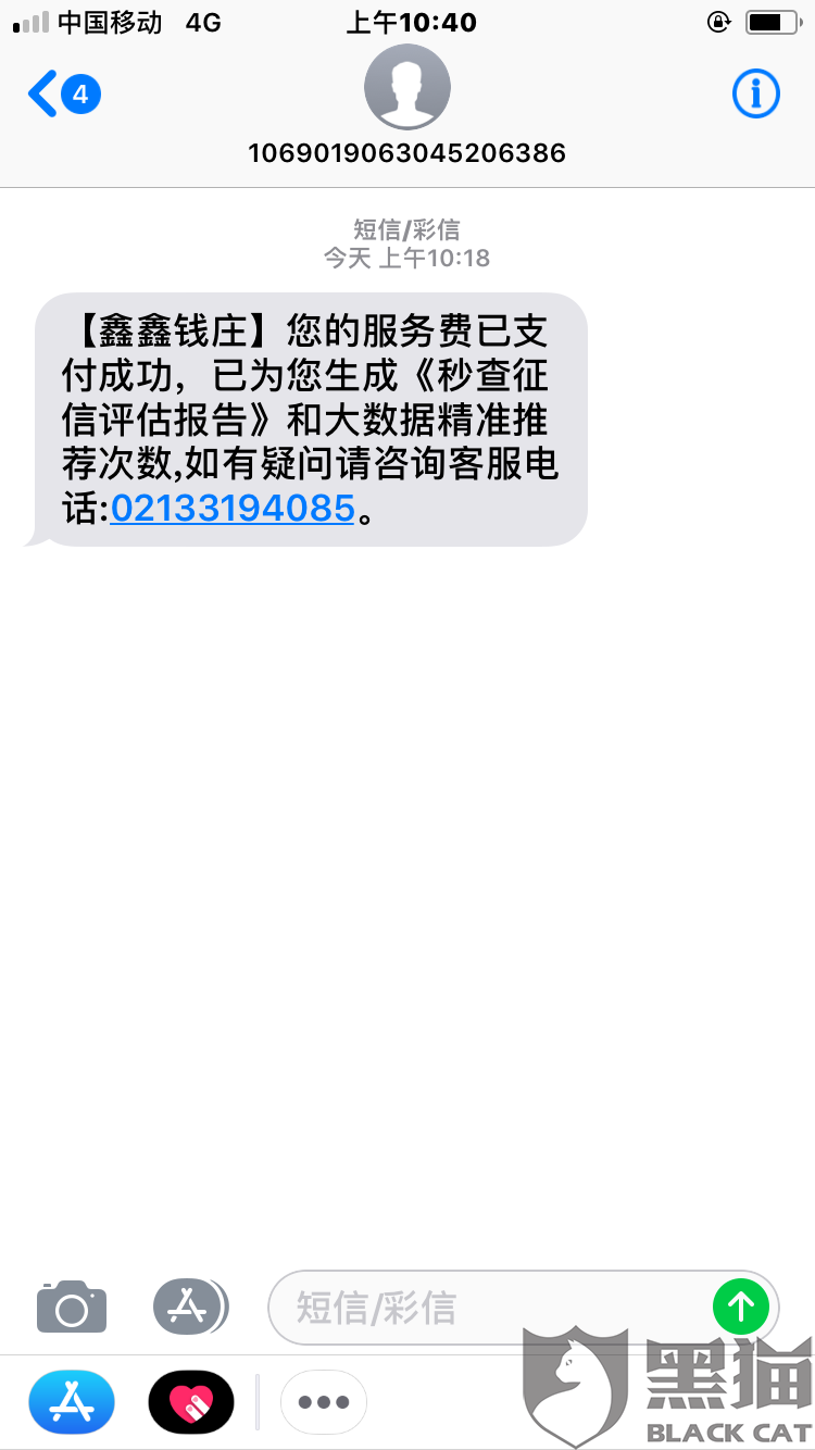 黑猫投诉:名为鑫鑫钱庄的贷款app恶意从银行卡里套取服务费288元.套路蒙蔽客户,要求严查