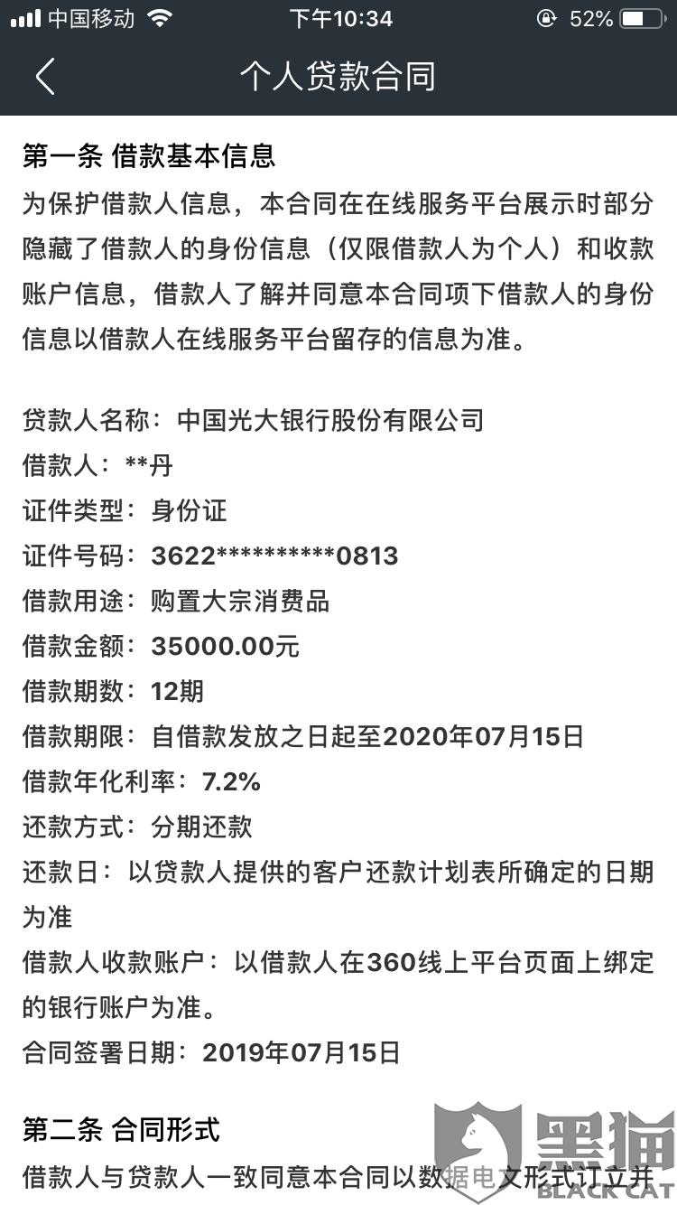 黑猫投诉:360借条麻烦解释一下为什么合同利息是7.2%,实际收的是15.6%