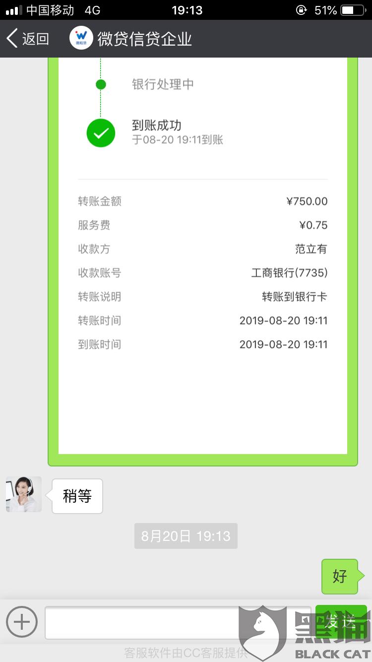 黑猫投诉:上海市微贷信贷企业骗银行卡号错误为由,支付费用为解冻退款