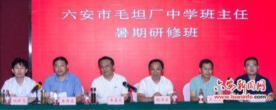 毛坦厂中学全体班主任赴武汉参加暑期研修
