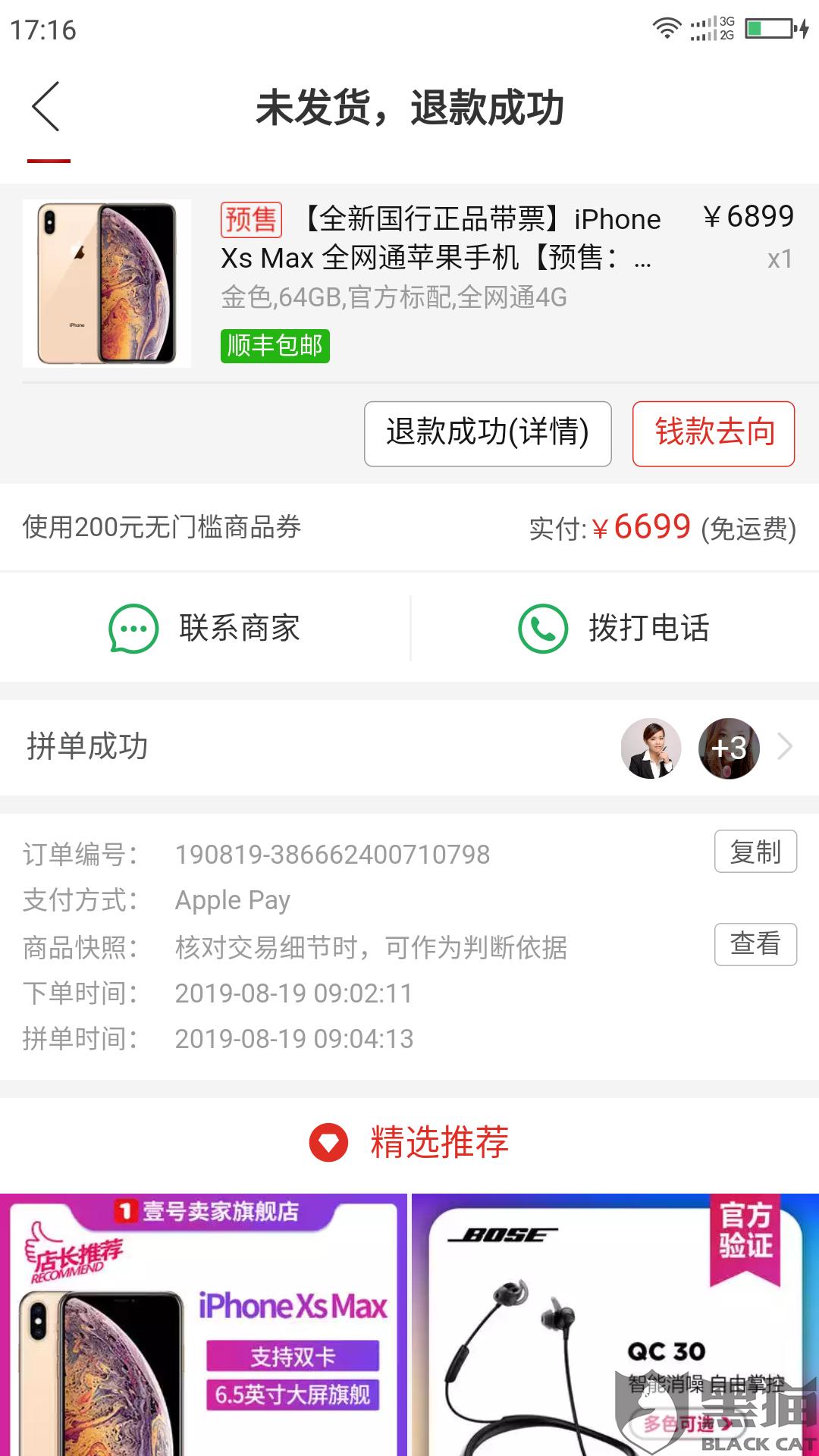黑猫投诉:容硕数码官方旗舰店随意改价退款