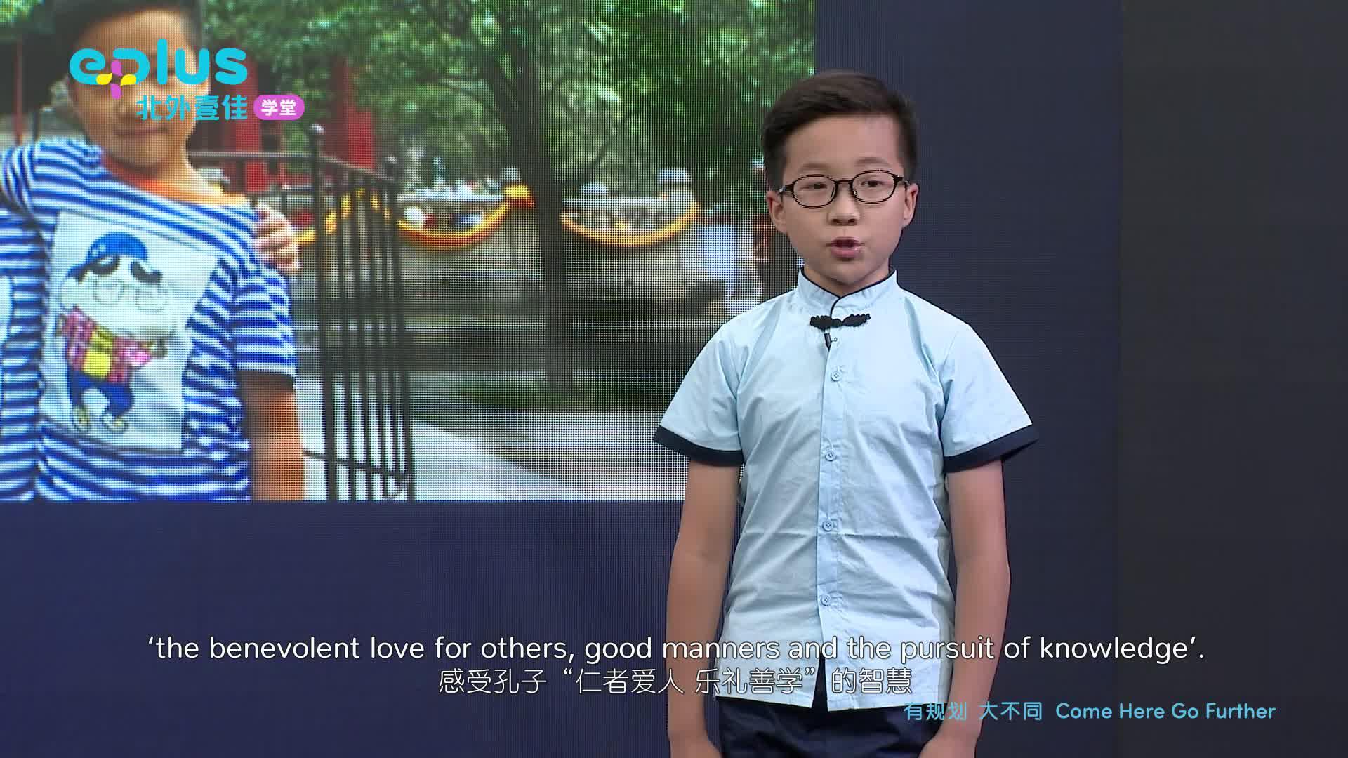 E PLUS Talker曹东尼:儒家思想在现代社会中的践行