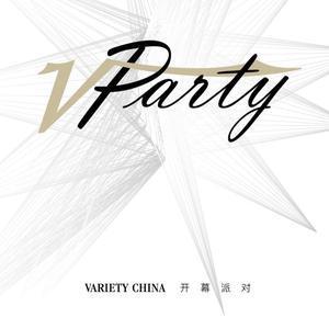 《Variety》中文版定名《视相Variety》开幕派对携创刊号在京启幕