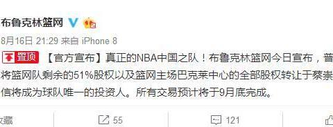 蔡崇信收购篮网,会引进国内球员吗?看看之前采访,就知道了