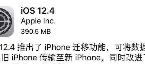 如果你收到iOS12.4推送,千万别着急更新