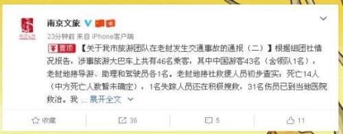 南京官方:老挝车祸14人遇难 1人失踪仍在搜救