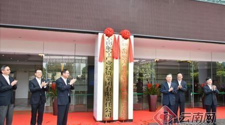 云南航空产业投资集团挂牌 将适时推进航空产业股权重组