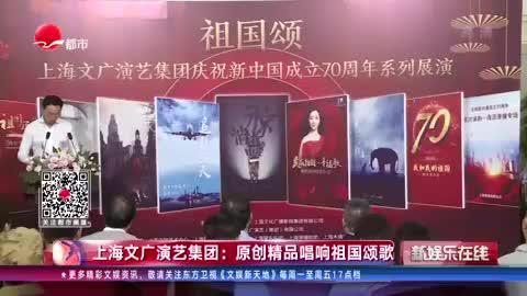 上海文广演艺集团:原创精品唱响祖国颂歌