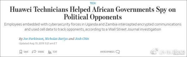 《华尔街日报》造谣全靠想象?黑华为成瘾,这次终于玩脱了!