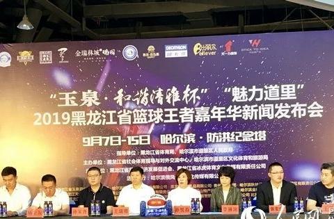 2019黑龙江省篮球王者嘉年华活动9月7日举行
