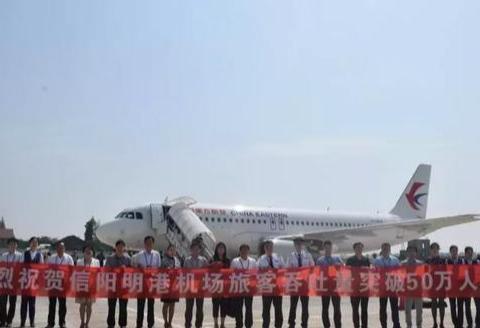 50万人次!刚刚,信阳明港机场旅客吞吐量创新高