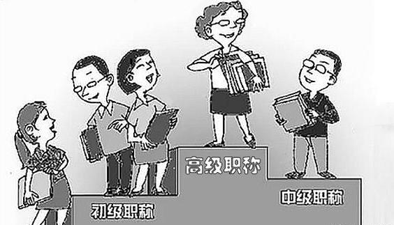 高校教师职称有哪几个等级?湖南省高校教师如何才能评职称?