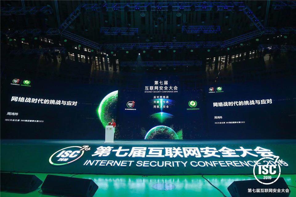第七届互联网安全大会在京召开