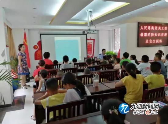 人民路街道关工委开展暑期消防安全教育活动