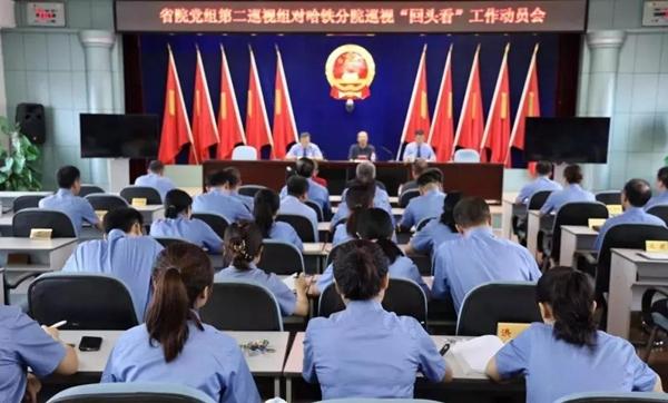 """黑龙江省检察院第二巡视组对哈铁分院开展巡视""""回头看"""""""