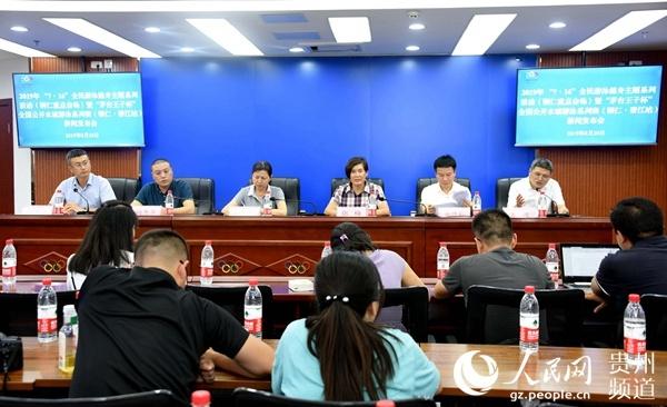 全国公开水域游泳系列赛新闻发布会在贵阳举行