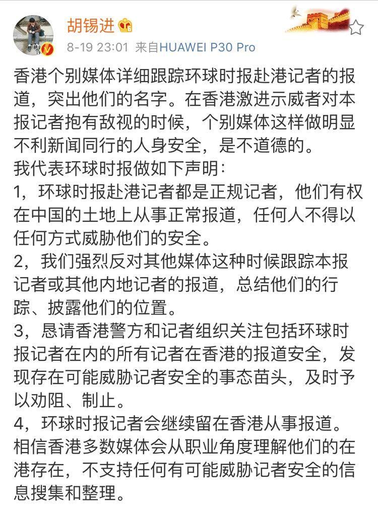 港媒跟踪环球时报赴港记者报道 胡锡进发四点声明|环球时报