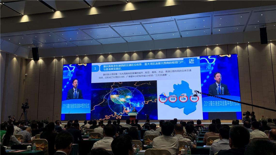 2019广东肇庆港资项目签约482亿