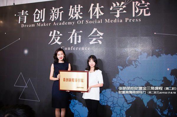 青创新媒体学院正式启动