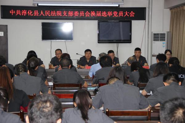 陕西咸阳淳化法院召开支部委员会委员换届选举大会