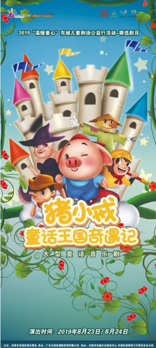 福利| 音乐剧《猪小戒童话王国奇遇记》连演三场,60张