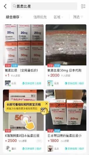 商品交易平台能买到境外处方药