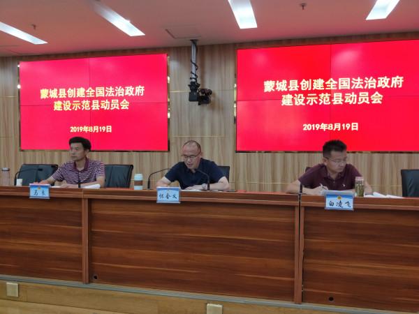安徽亳州蒙城县召开2019年全国法治政府建设示范创建活动动员会
