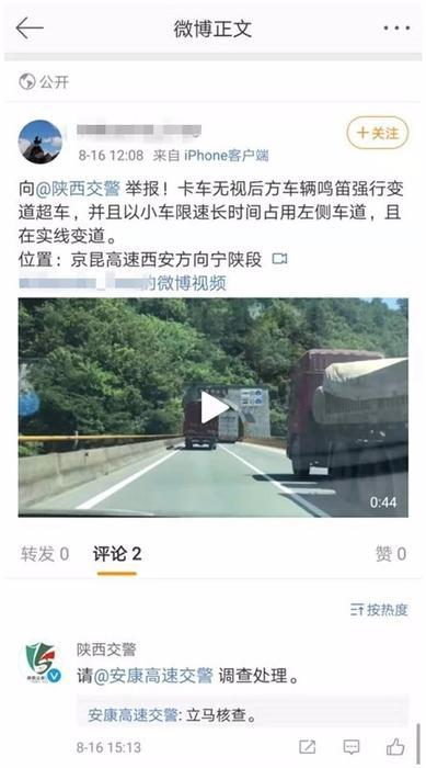 一货车不按规定车道行驶及长时间占用超车道被网友微博举报 安康高速交警快速查处