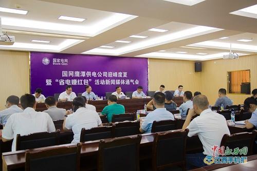 """""""省电赚红包"""" 鹰潭开展居民电力需求响应试点建设(图)"""