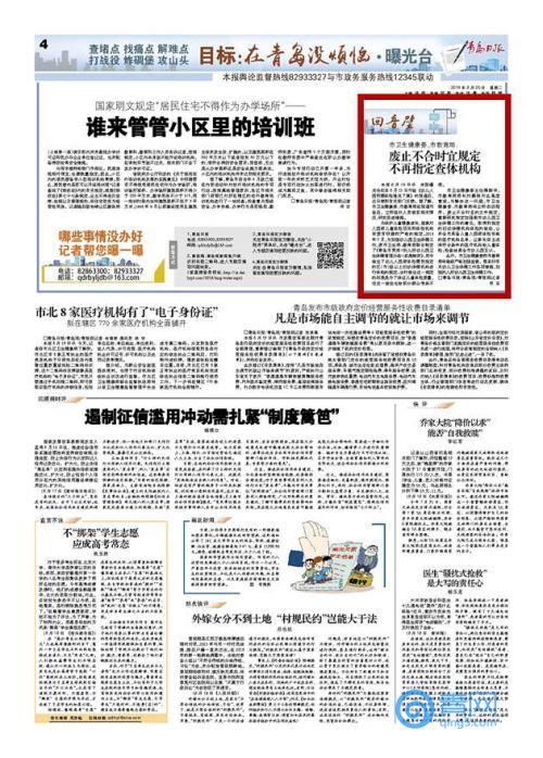 青岛官方回应:废止不合时宜规定 不再指定查体机构
