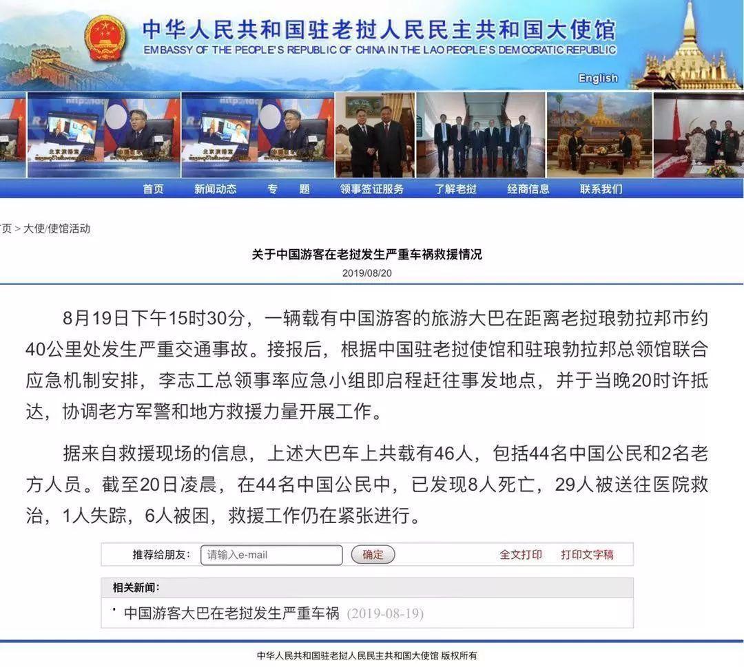 南京旅行团在老挝遇严重车祸 中老年夫妻为主|旅行团|人遇难