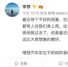 李想发文称蔚来负面理想不背锅,@李斌、蔚来暂未回应