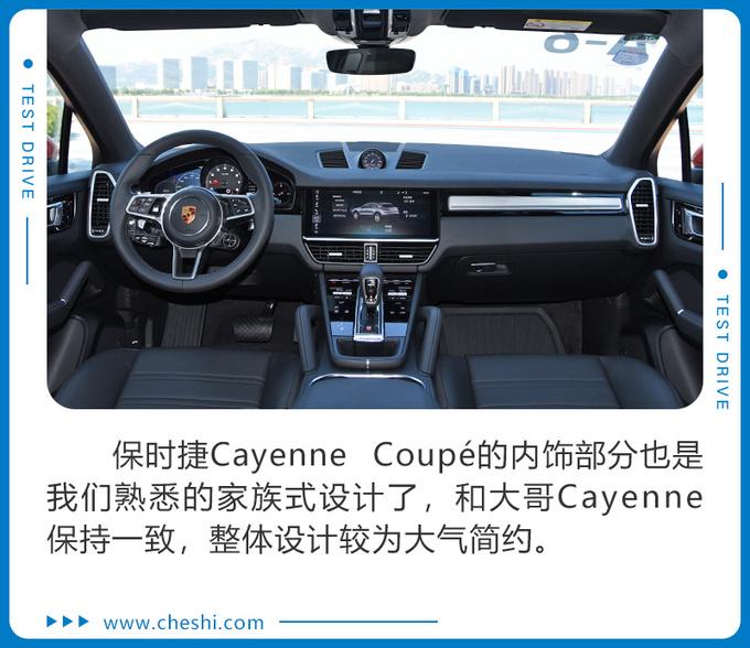 让宝马X6胆寒的对手 试驾保时捷Cayenne Coupé