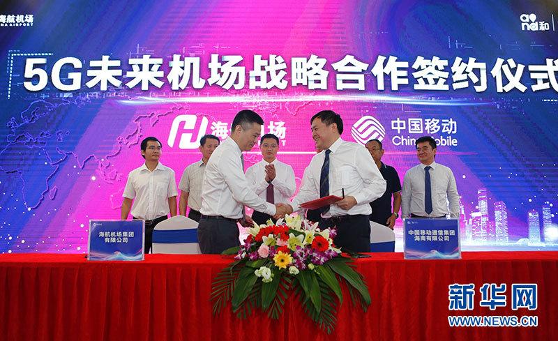 """海航机场集团与海南移动携手打造""""5G未来机场"""""""