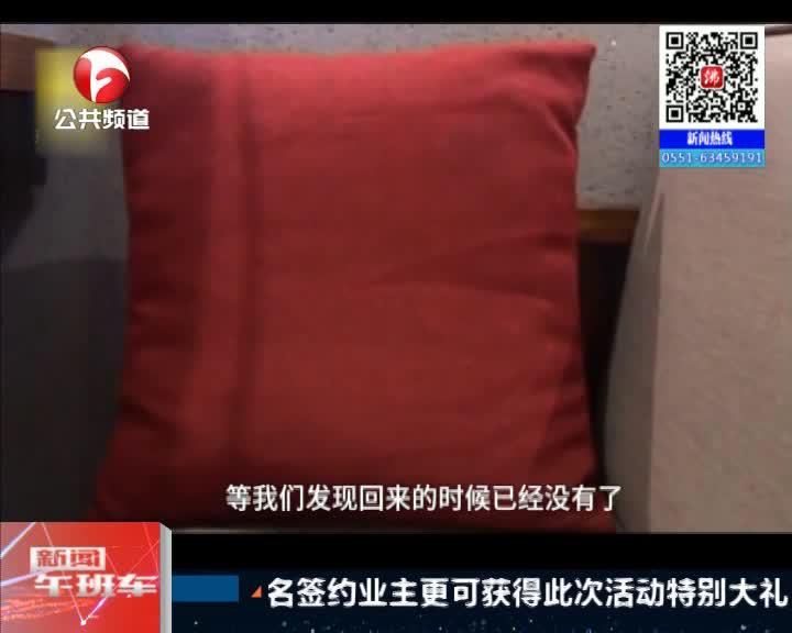 《新闻午班车》沈阳:坏榜样!  家长当孩子面拿走别人电脑