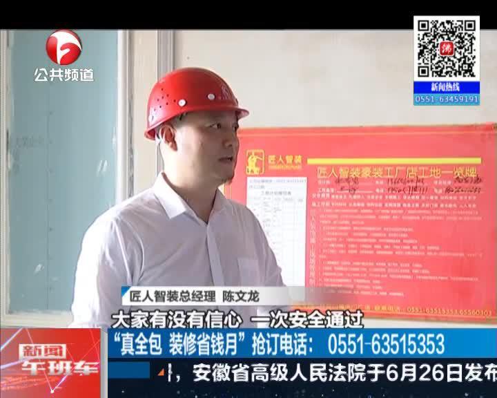 """《新闻午班车》""""真全包  装修省钱月"""""""