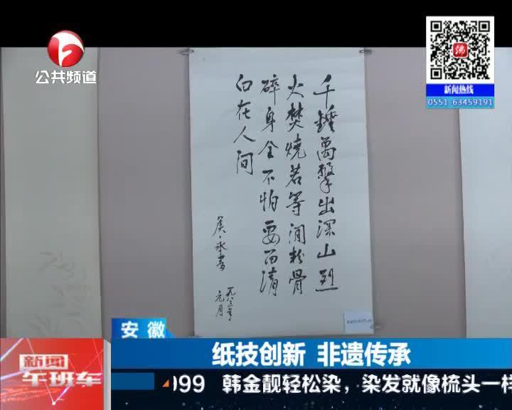 《新闻午班车》安徽:纸技创新  非遗传承