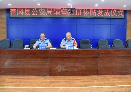 黑龙江青冈县公安局举办辅警加班补贴发放仪式