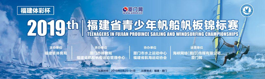 福建省青少年帆船帆板锦标赛本周日在厦门开赛