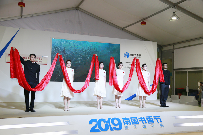第八届广东省十大书香企业颁奖仪式举行