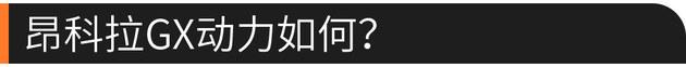 "1.3T+CVT/看昂科拉GX如何""四两拨千斤"""